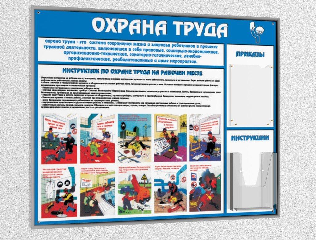 71729 programma obucheniya rabotnikov po ohrane truda 2014